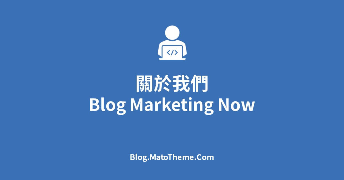 About Blog Marketing Now