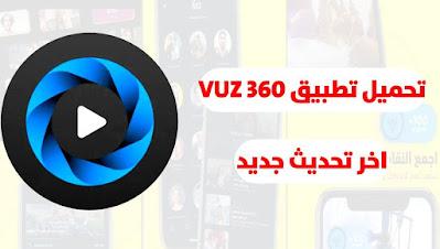 تنزيل برنامج 360 VUZ فوز اخر اصدار جديد للاندرويد مجانا
