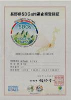 長野県SDGs推進企業 第7期登録企業として登録されました