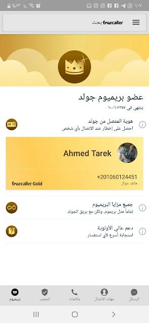 تحميل تطبيق تروكولر جولد Truecaller Premium Gold النسخة الكاملة