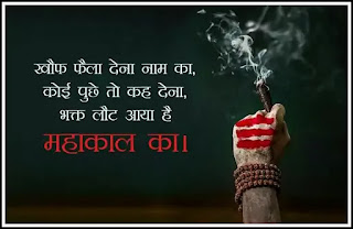 | Mahakaal Shayari, Quotes
