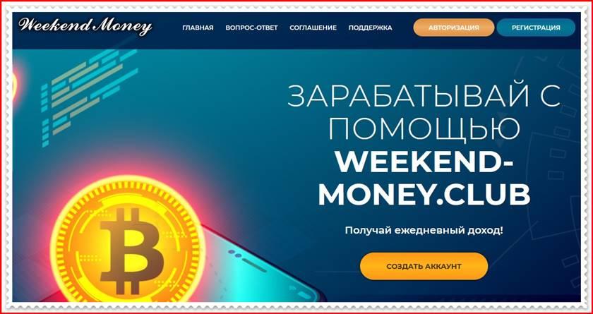 Мошеннический сайт weekend-money.club – Отзывы, развод, платит или лохотрон? Мошенники
