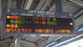 cartellone con l'orario del treno in giapponese