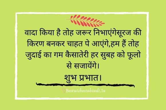 good morning in hindi images, good morning card