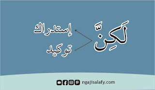 Faedah Lafadz Lakinna
