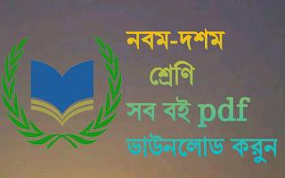 Class Nine-Ten All Book pdf Download   নবম-দশম শ্রেণীর সকল বই pdf download করুন