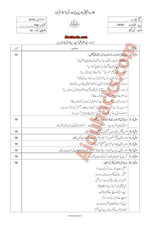 Aiou BA Past Papers Iqbaliat 405 اقبالیات Autumn Spring