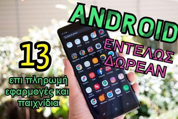 δωρεάν Android επί πληρωμή εφαρμογές
