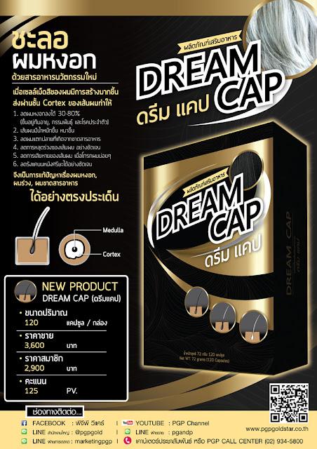 DREAM-CAP ดรีม แคป ชะลอผมหงอก