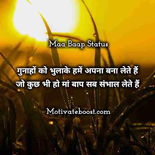 Maa Baap Status, maa baap quotes in hindi