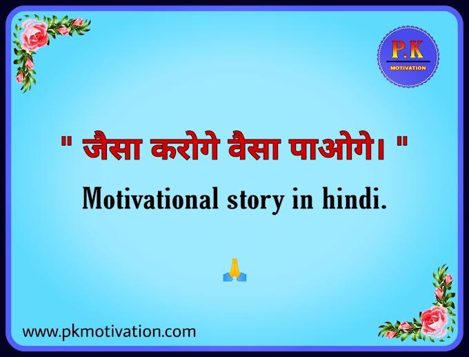 जैसा करोगे वैसा पाओगे। Motivational story in hindi. Hindi kahani, Motivational hindi story.