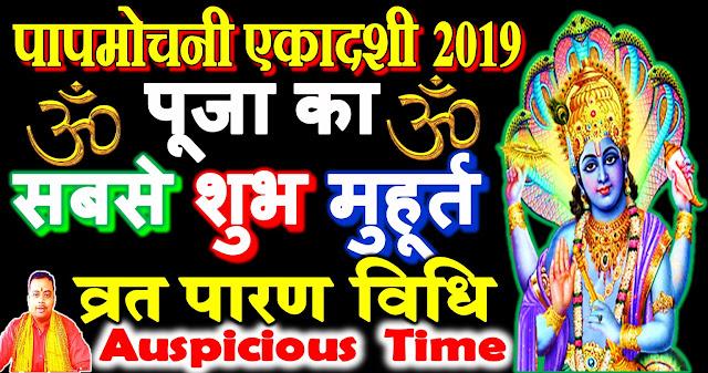 Papmochani ekadashi 2019