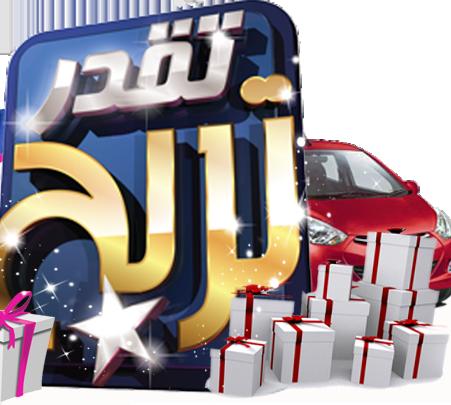 تقدر تربح www.takdartarbah.com مسابقة، حصة، لعبة، موقع
