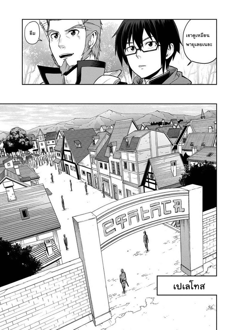 อ่านการ์ตูน Konjiki no Word Master 7 ภาพที่ 12