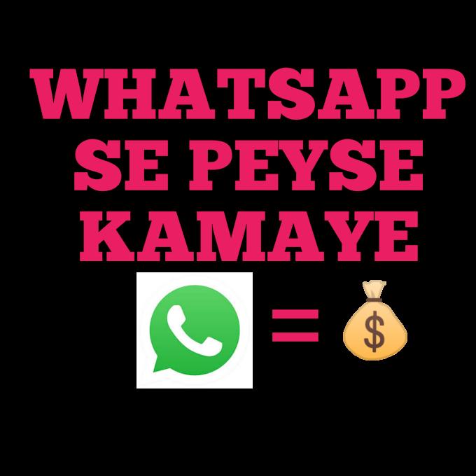 how to make money with WhatsApp | WhatsApp से पैसे कमाने का तरीका