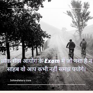 Upsc motivational hindi quotes