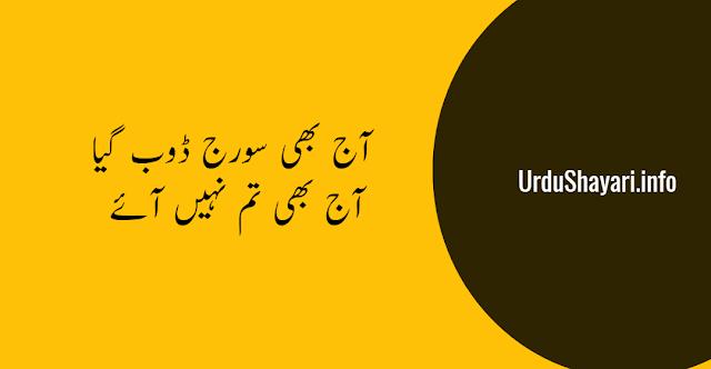 urdu poetry sms, urdu poetry written, urdu poetry lines - aj ka sher, aaj bhi soraj doob gya
