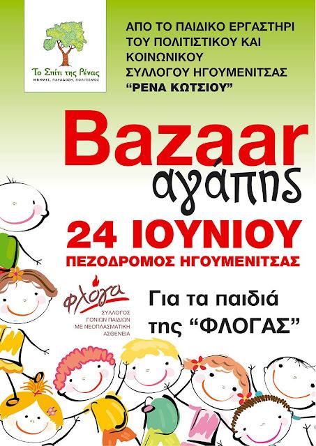 Bazaar αγάπης στον πεζόδρομο της Ηγουμενίτσας