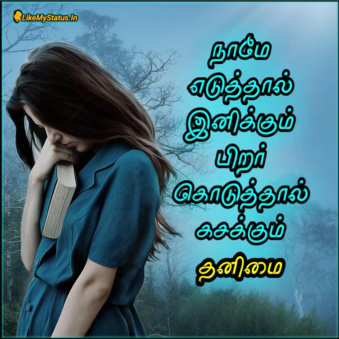 தனிமை... Alone Tamil Quote Image...