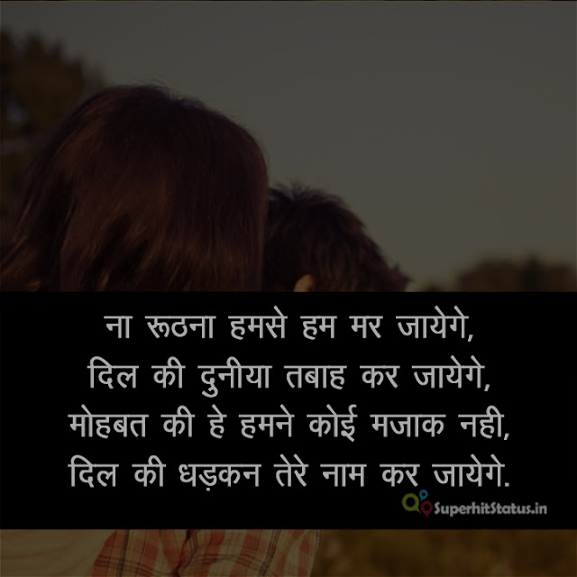 Dowonload Sad Shayari in Hindi image 14