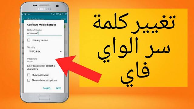 كيفية تغيير كلمة سر الواي فاي wifi الخاص بك