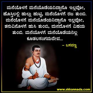 Basavanna Vachanagalu