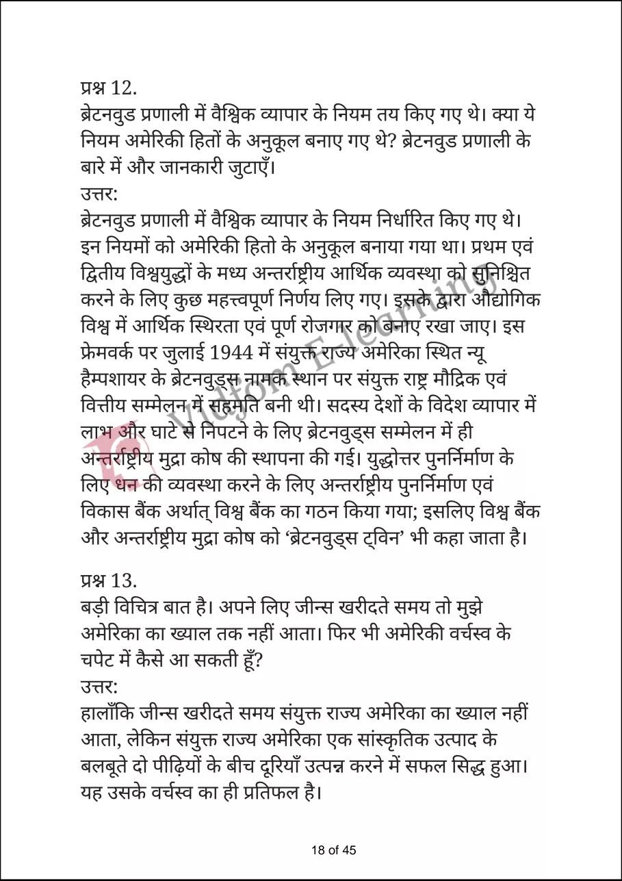class 12 civics chapter 3 part a hindi medium18