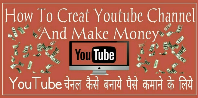 Ek Achchha Sa YouTube Channel Kaise Banaye Paise Kamane Ke Liye