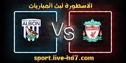 مشاهدة مباراة ليفربول ووست بروميتش بث مباشر الاسطورة لبث المباريات اليوم 27-12-2020 في الدوري الانجليزي