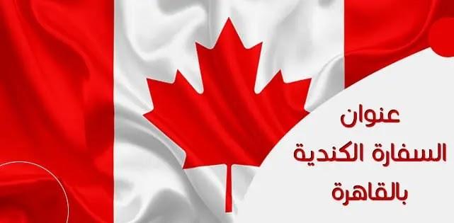 عنوان السفارة الكندية بالقاهرة