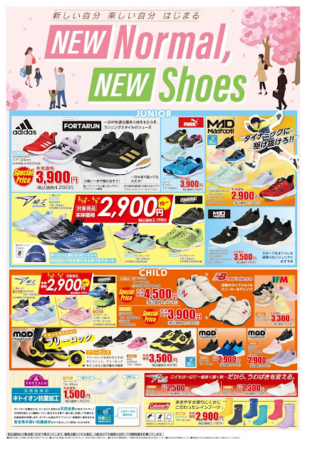NEW NORMAL NEW SHOES☆e グリーンボックス/レイクタウン店