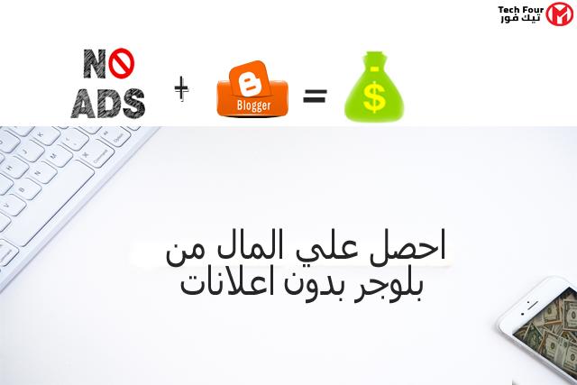 مما لاشك فيه ان الربح من بلوجر مرتبط في أذهان الكثير منا بأنه عن طريق وضع الاعلانات بأستخدام شبكات الاعلان سهله الاستخدام مثل  propeller ads , media.net , Googleadsense.  ·         Google AdSense : أفضل شبكة إعلانات . إنها سهله الإدارة ويتم الدفع  في الوقت المحدد.  ·         Media.net : شبكة إعلانية بواسطة Yahoo و Bing. إعلانات عالية الجودة مثل AdSense  ·         Properllerads : بديل جيد لـ Google AdSense مع دفع الحد الأدنى .    ومما لاشك فيه أن  اسهل الطرق للحصول علي المال كبدايه في عالم التدوين هي وضع الاعلانات علي المدونه الخاصه بك  علي blogger  ، ويعتبر بلوجر يناسب المدون المبتدئ  ،ولكن يوجد الكثير من الطرق لجني النقود من علي الانترنت  بدون وضع اعلانات  علي بلوجر الخاص بك  .  لاحظ معي سوف أشارك معكم الكثير من الطرق لكسب الدخل دون وضع أعلانات.  كيفية كسب المال دون إعلانات.