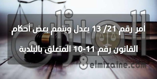 أمر رقم 21- 13 يعدل ويتمم بعض أحكام القانون رقم 11-10 المتعلق بالبلدية