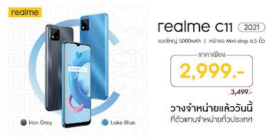 จัดให้สุดพิเศษ! realme C11 (2021) สมาร์ทโฟนระดับ Entry กับสเปคสุดคุ้ม  ในราคาเพียง 2,999 บาท