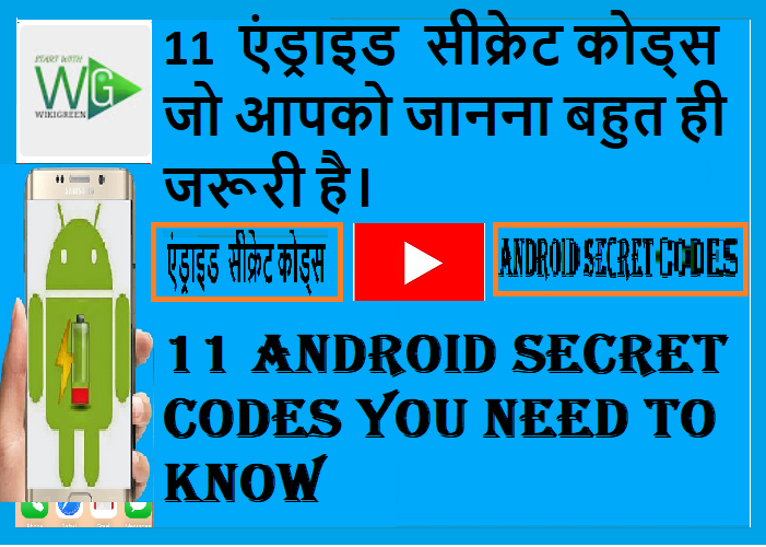 smartphones Secret commands for Android Mobile Phones