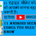 Most Useful Secret Code For All Mobile Phones smartphones Secret commands for Android Mobile Phones
