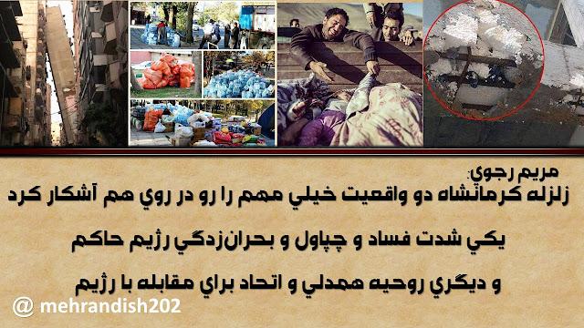 سخنرانی مریم رجوی در مراسم همبستگی با هموطنان زلزلهزده در غرب ایران