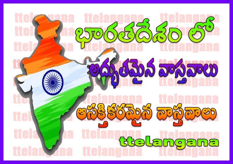 భారతదేశం గురించి అద్భుతమైన వాస్తవాలు - ఆసక్తికరమైన వాస్తవాలు Fantastic facts about India - interesting facts