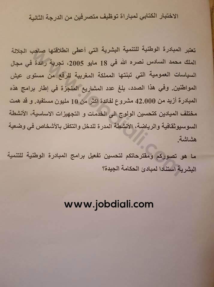 Exemple Concours de Recrutement des Administrateurs 2ème grade 2016 - Ministère de l'Intérieur