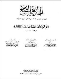 تحميل جامع الصحيح للبخاري الجزء 3