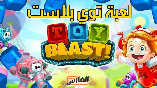 Toy Blast,توي بلاست,تحميل لعبة Toy Blast,تنزيل لعبة Toy Blast,تحميل لعبة توي بلاست,تنزيل لعبة توي بلاست,Toy Blast للتنزيل,Toy Blast للتحميل,