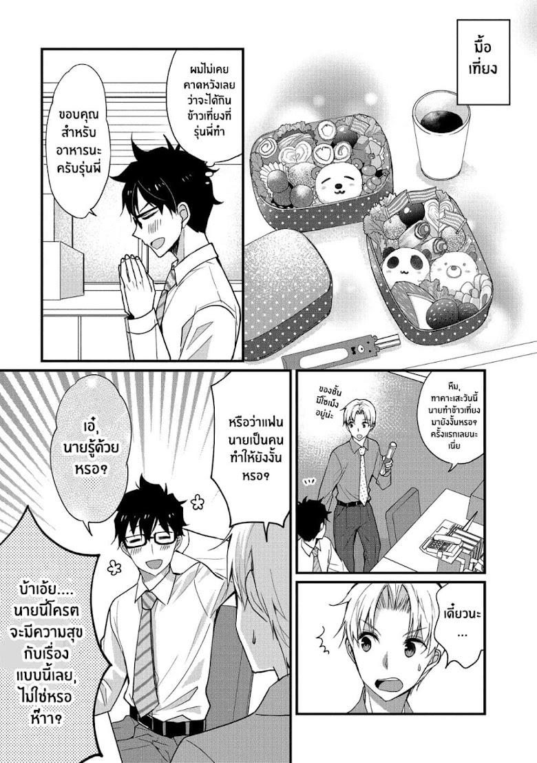 Chicchai Kanojo Senpai ga Kawaisugiru - หน้า 7