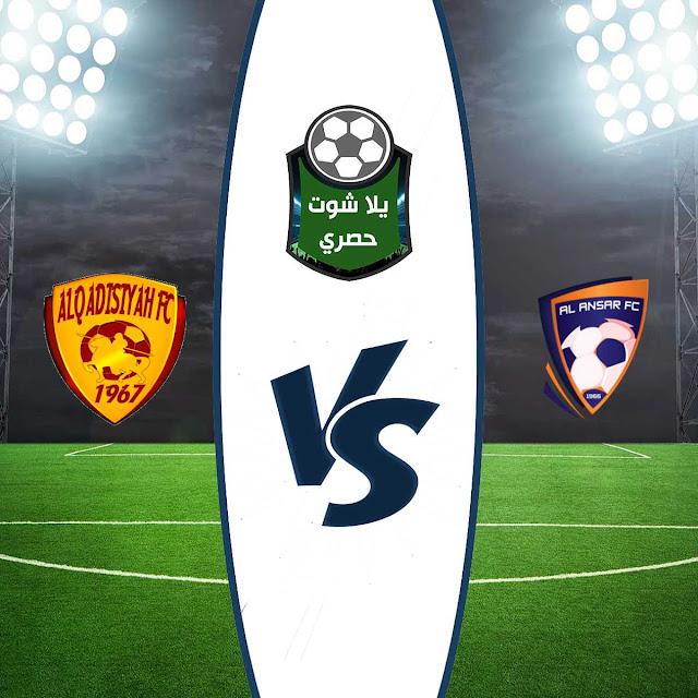 نتيجة مباراة القادسية والأنصار اليوم الأربعاء 21/08/2019 الدوري السعودي