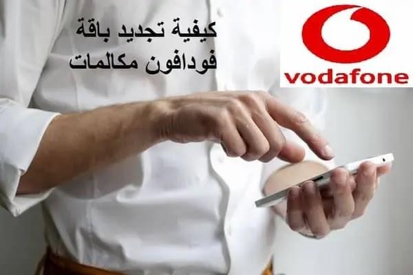 باقات فودافون الشهرية للمكالمات-أكواد باقات فودافون مكالمات-كيفية تجديد باقة فودافون