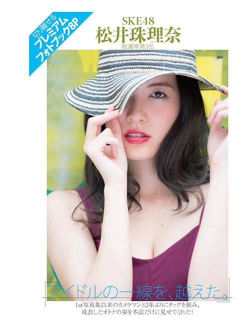 Matsui Jurina Gravure FLASH SP 17005
