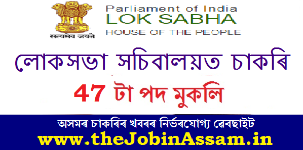 Lok Sabha Secretariat Recruitment 2020: Apply For 47 Translator Posts