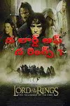 The Lord Of the Rings 1 ( 2001) Hollywood Movie Telugu Dubbed Hd 720p