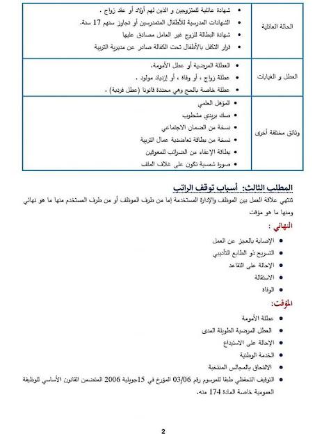 الرواتب قطاع التربية بلام ياسين 3.jpg
