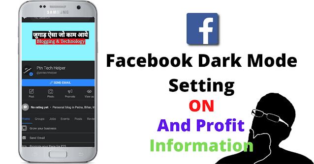 फेसबुक डार्क मोड ऑन क्या है कैसे करे जानिए इसके फायदे