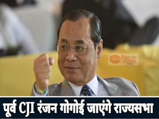 पूर्व चीफ जस्टिस रंजन गोगोई राज्यसभा जाएंगे, राष्ट्रपति रामनाथ कोविंद ने किया मनोनीत